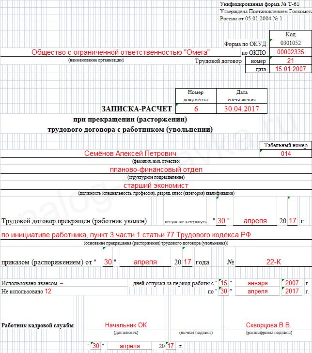 Образец записки-расчета при увольнении