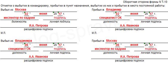 форма т 10