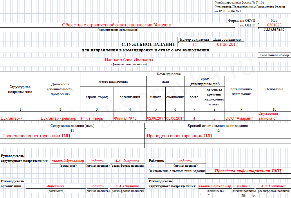 образец заполнения служебного задания на командировку