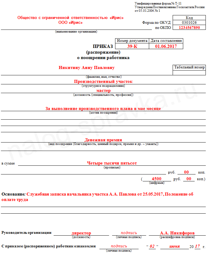 приказ о премировании сотрудников