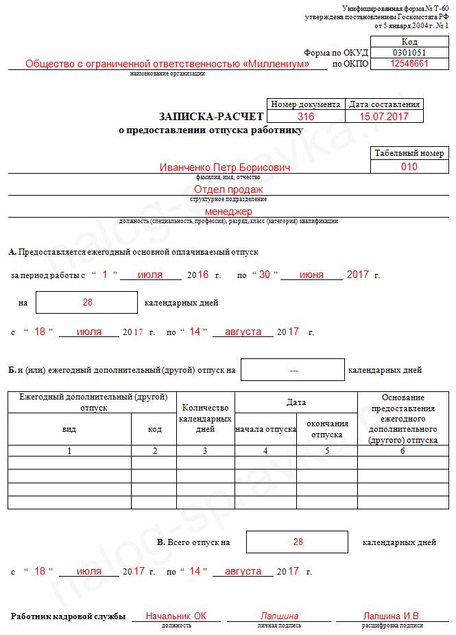 Форма Т2 Личная Карточка Работника образец заполнения