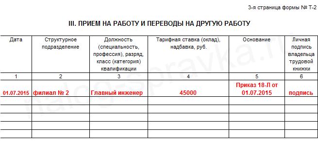 личная карточка работника образец заполнения