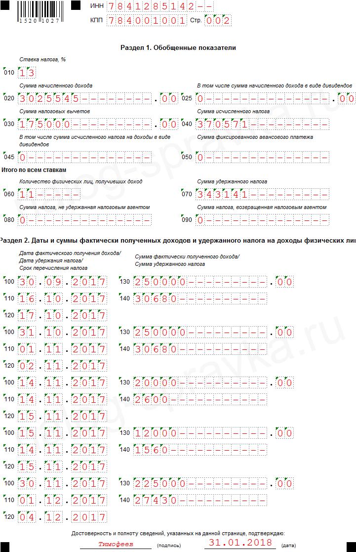 6 ндфл образец заполнения инструкция обновленная