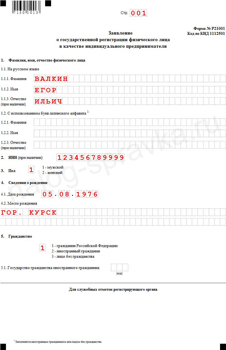 заявление на регистрацию ип