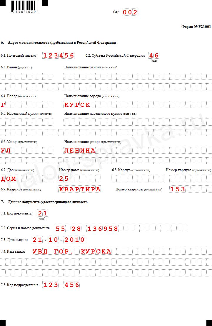 Скачать форму р21001 2018 год образец