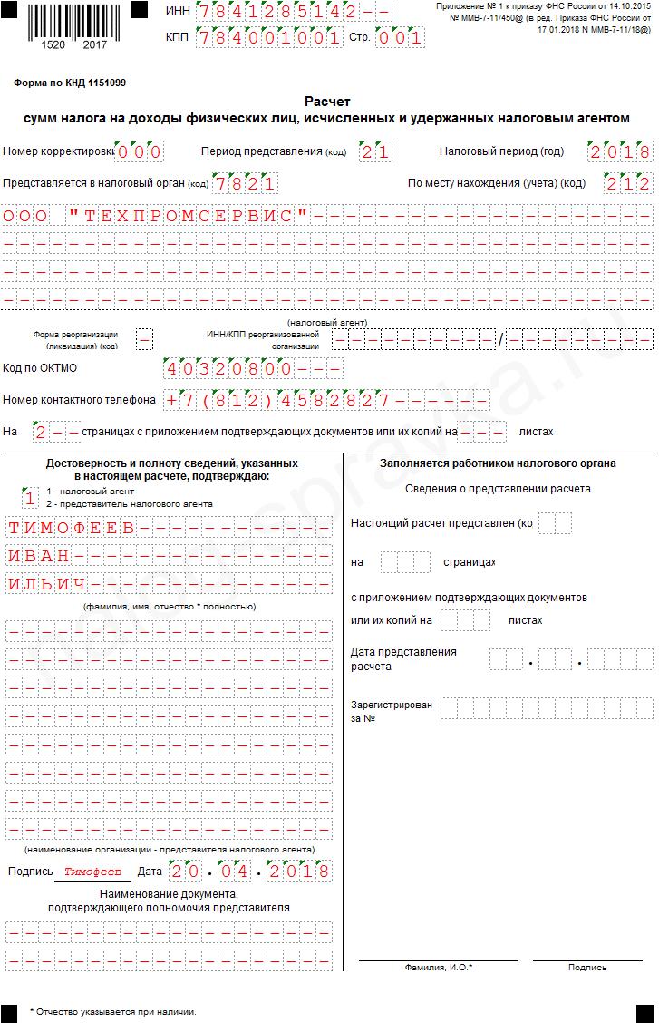 образец заполнения 6 ндфл