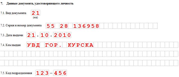 форма р21001