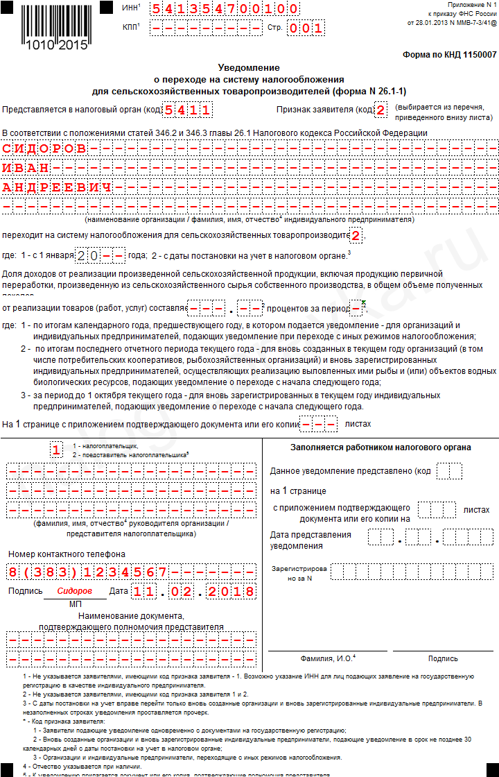 форма 26.1-1