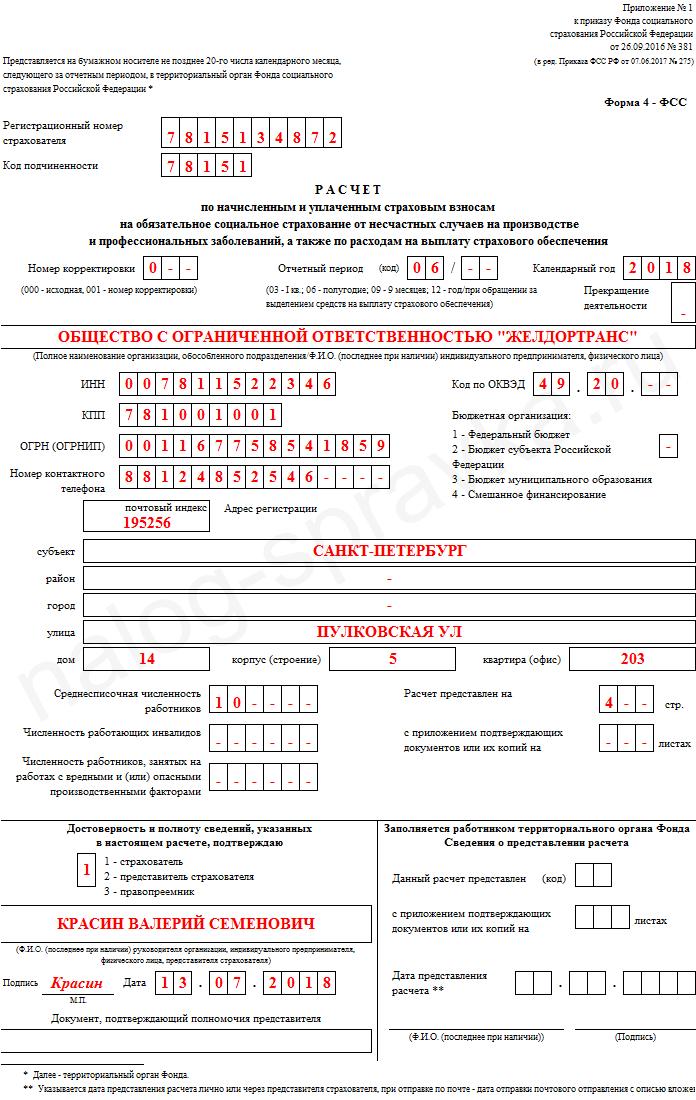форма 4 фсс