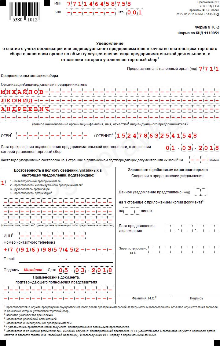форма тс-2