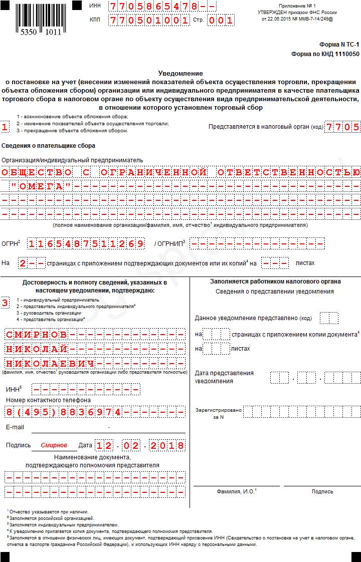 форма тс-1