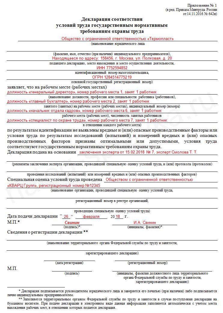 декларация соответствия условий труда
