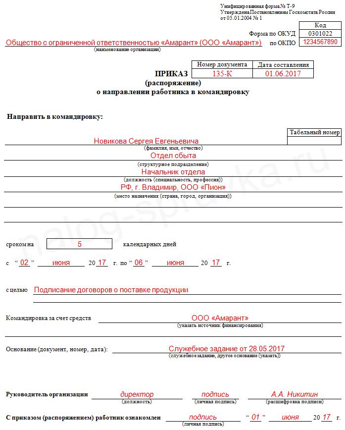 образец приказа о направлении в командировку