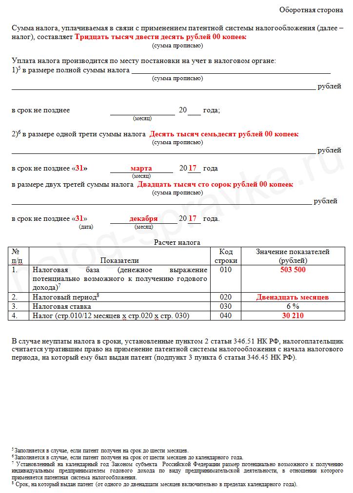 Образец патента для ип