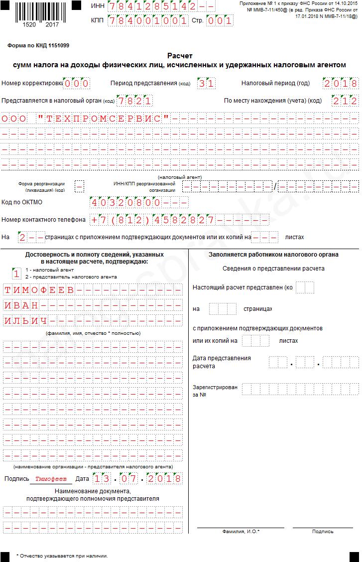6 ндфл пример заполнения