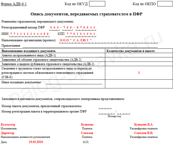 форма адв 6 1