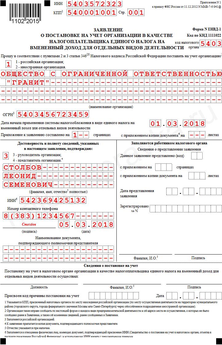 Форма ЕНВД-1