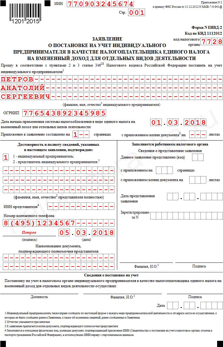 Енвд 2новая форма 2020 образец заполнения для ип