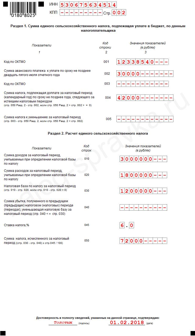 декларация по есхн