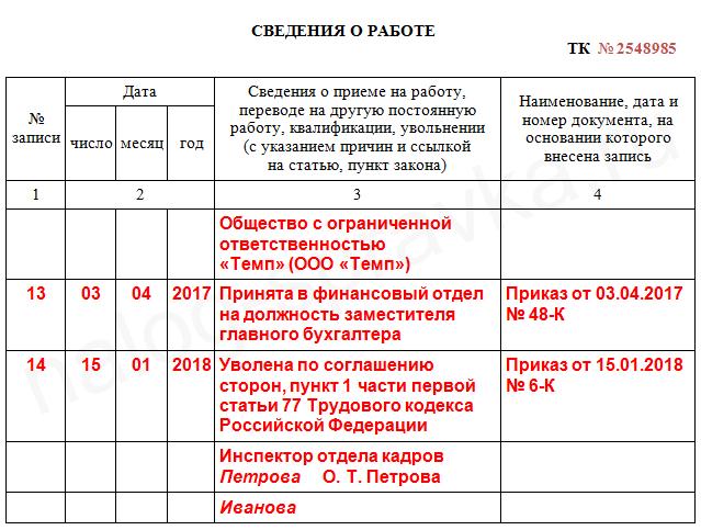 запись в трудовой в книжке соглашение сторон