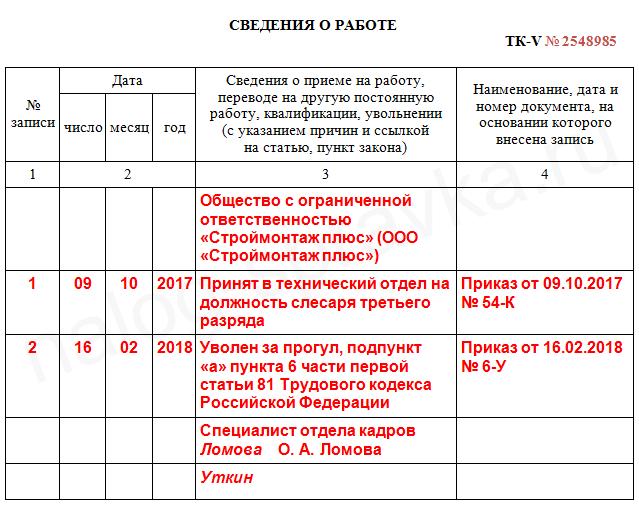 образцы записей при увольнении в трудовой книжке