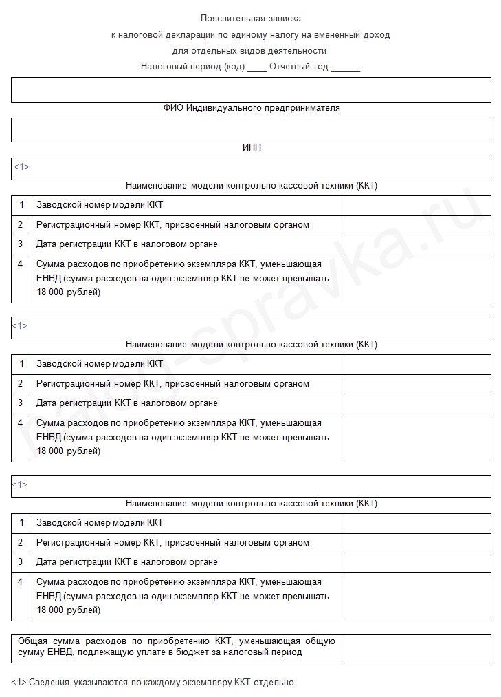 пояснительная записка к налоговой декларации по енвд